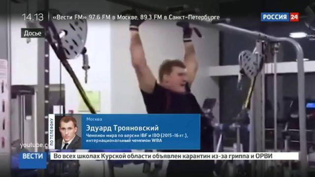 Новости на Россия 24 • Странная допинг-проба Поветкина: по одним тестам нашли остарин, по другим - боксер чист