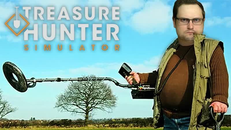 Kuplinov Play – Treasure Hunter Simulator – Куплинов охотится за сокровищами!