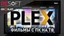 RESOFT Домашний Медиа-сервер PLEX (Как смотреть фильмы с ПК на ТВ)