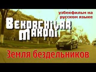 Земля бездельников | Бездельники (узбекский фильм на русском языке)