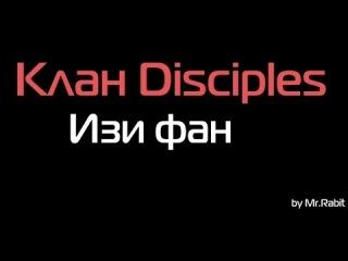 Клан Disciples - Easy Фан