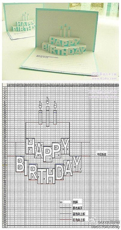 Открытки киригами  на день рождения
