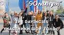 The Davincies feat. участники шоу Голос - 90 минут (Гимн трибун к ЧМ по футболу 2018)