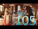 Великолепный век 105 серия на русском языке 4 сезон смотреть онлайн