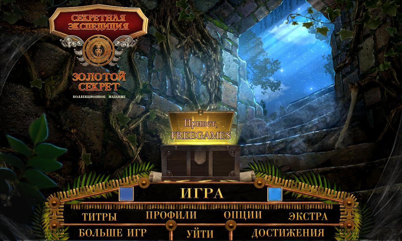 Секретная экспедиция 16. Золотой секрет. Коллекционное издание | Hidden Expedition 16: The Golden Secret CE (Rus)