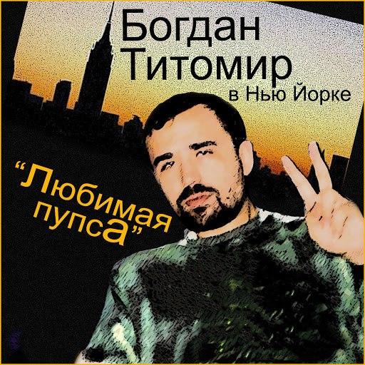 Богдан Титомир альбом Моя любимая Пупса