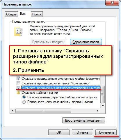 Как сделать чтобы показывало расширение файла windows xp