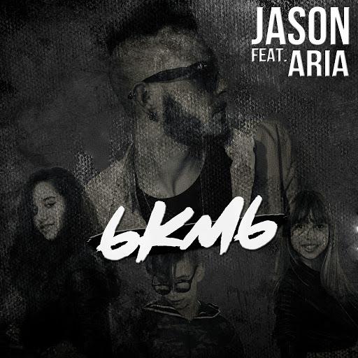 ARIA альбом 6 KM 6