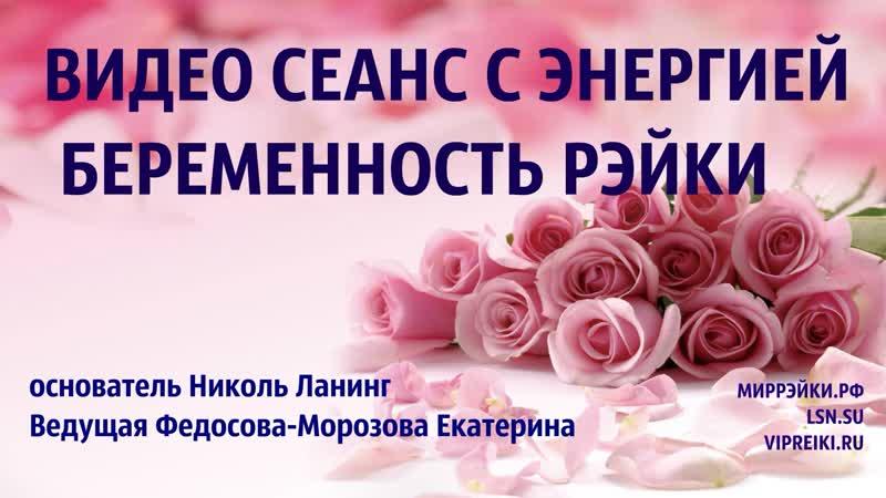 СЕАНС С ЭНЕРГИЕЙ БЕРЕМЕННОСТЬ РЭЙКИ