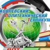 """ОГАПОУ """"Яковлевский политехнический техникум"""""""