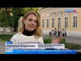 У фонда Натальи Водяновой появился собственный дом