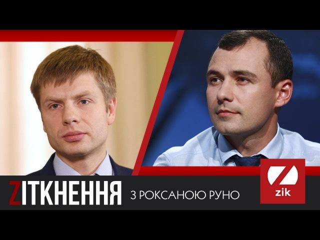 «Zіткнення» з Роксаною Руно: Олексій Гончаренко vs Василь Гацько