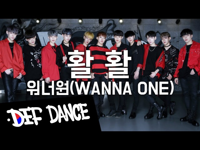 [댄스학원 No.1] WANNA ONE (워너원) - BURN IT UP (활활) KPOP DANCE COVER / 기초댄스 전문학원 데프댄스스쿨 수44