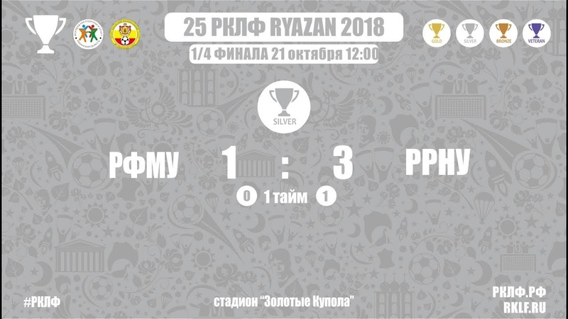 25 РКЛФ Серебряный Кубок РФМУ-РРНУ 1:3