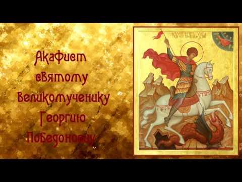 О защите от врагов и на обретение мира Акафист Святому великомученику Георгию Победоносцу