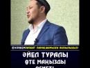 Арман Қуанышбаев. Исламдағы әйелдің орны