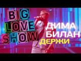 Дима Билан - Держи Big Love Show 2018