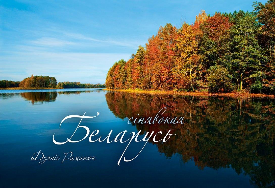 Фотовыставка «Беларусь синеокая» (18 мая - 15 июня). Минск