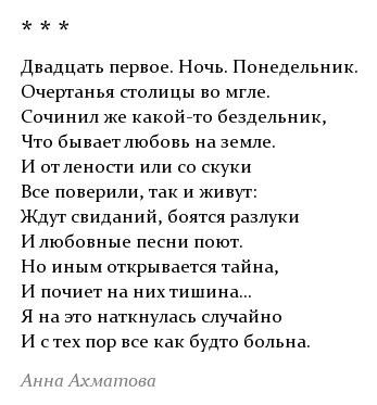 снижаются потери ахматова стихи о любви лучшие слушатьонлайн белье