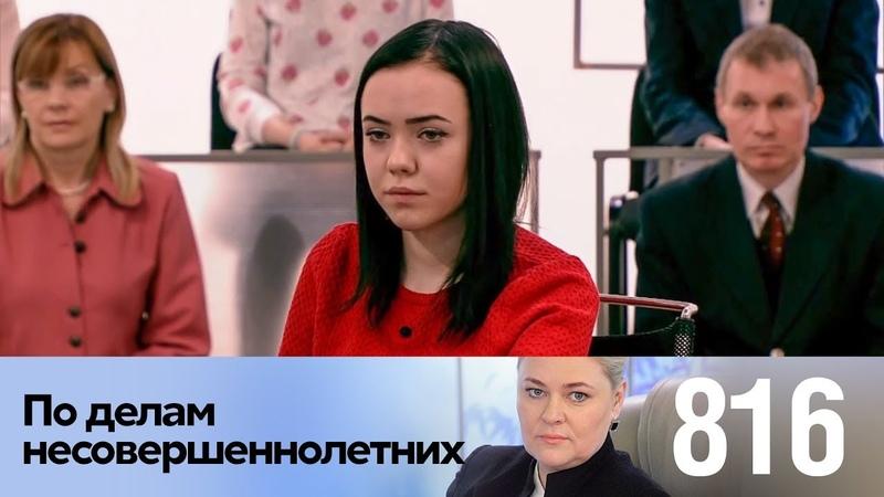 По делам несовершеннолетних   Выпуск 816