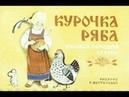 Курочка ряба Озвученный диафильм (1981 г.)