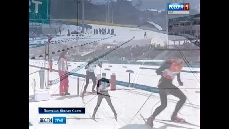 Победа уральских паралемпийцев в Южной Корее.