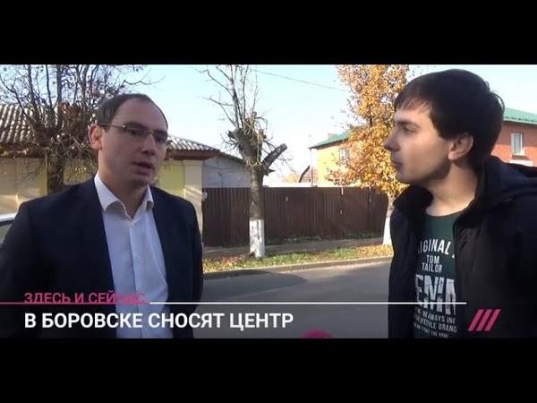 Андрей Новичков о сносе исторических зданий в Боровске