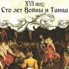 XVI век: Сто лет Войны и Танца. Бал и спектакль