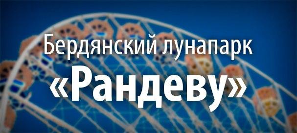 лунапарк рандеву бердянск колесо обозрения