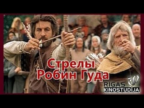 Стрелы Робин Гуда режиссерская версия 1975 фильмы рижской киностудии на русском языке