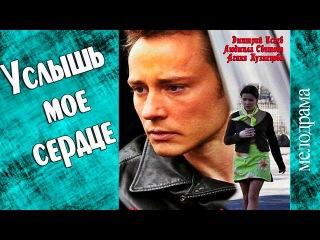 СУПЕР! ХОРОШИЙ, ПОЗИТИВНЫЙ ФИЛЬМ! Услышь мое сердце - Русские мелодрамы, Русские фильмы