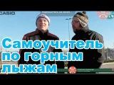 Обучающее видео: Самоучитель по катанию на горных лыжах. Серия 16.