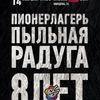 14 апреля - ППР в Твери. ДР ГРУППЫ!