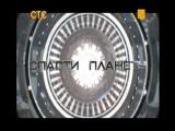 Музыка из рекламы Трансформеры на СТС (Россия) (2015)