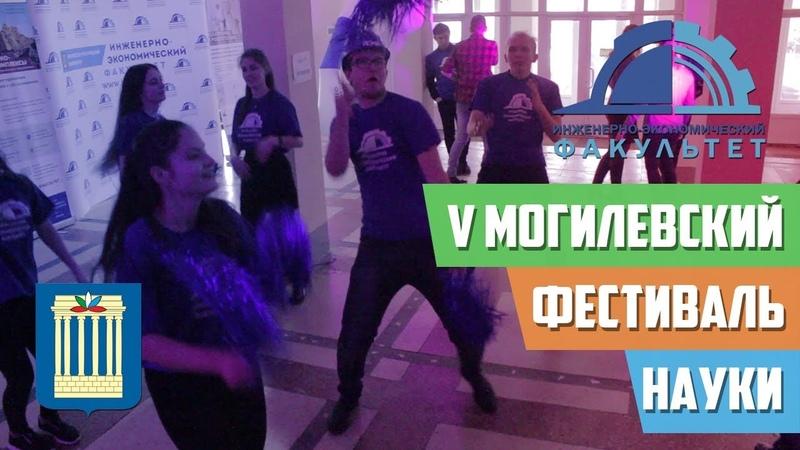 Могилевский фестиваль науки 2019