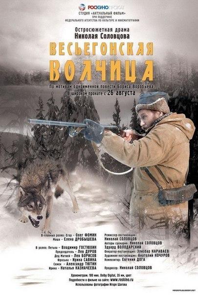 Весьегонская волчица (2004)