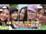 180818 Red Velvet @ Level Up Project Season 3 Teaser
