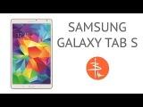 Samsung Galaxy Tab S 8.4 Wifi - обзор тонкого и лёгкого планшета