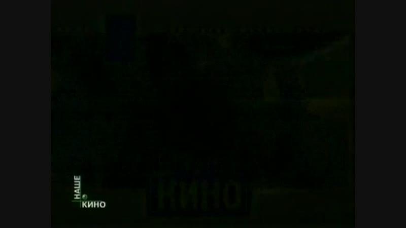 [v-s.mobi]Режиссер Виктор Аристов - Свояки.mp4