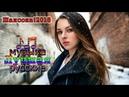 Шикарный жизненный шансон 2018 - Песни Очень Красивые Популярные лучший 2018 ❀ Песни берут за душу.