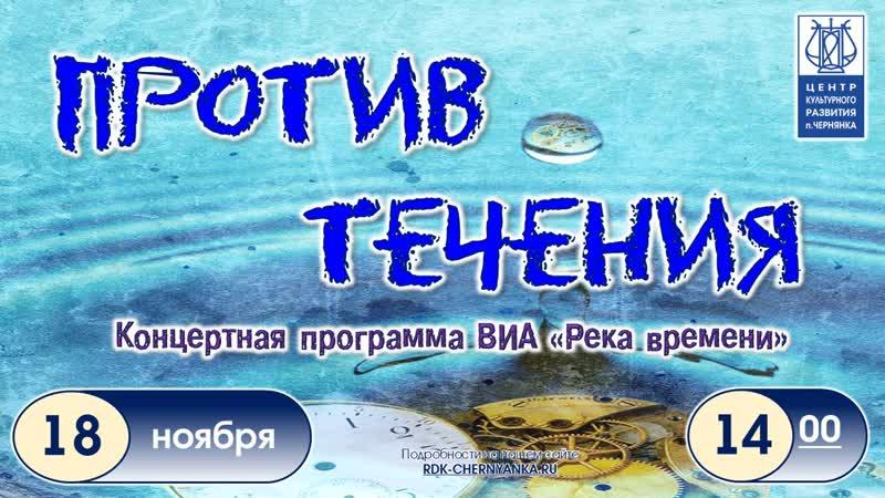 Против течения концертная программа ВИА Река времени
