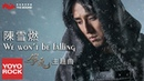 陳雪燃 Xueran Chen《We Won't Be Falling》【網劇鎮魂主題曲】Guardian | Official HD MV