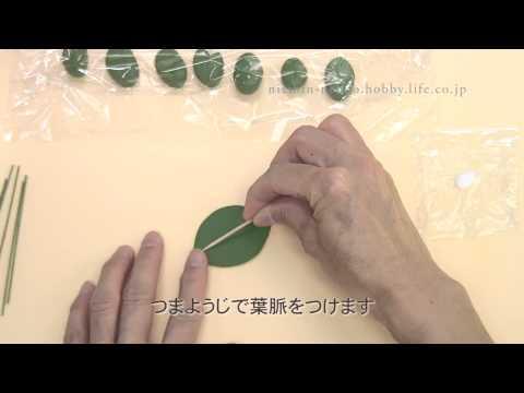 軽量粘土で作る バラの作り方1-4 (葉の作り方)