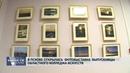 Новости Псков 12 11 2018 В Пскове открылась фотовыставка выпускницы Областного колледжа искусств