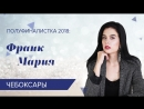 Франк Мария – полуфиналистка «Мисс Офис-2018» г. Чебоксары