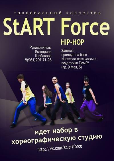 Start Force, 22 июля 1991, Тюмень, id184154684