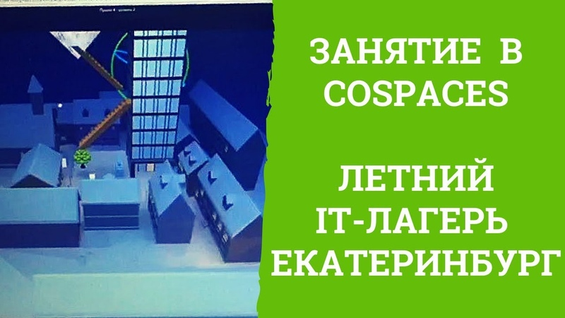 IT лагерь Codologia в Екатеринбурге