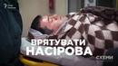 Врятувати Насірова хто ставив слідству палиці в колеса СХЕМИ №123