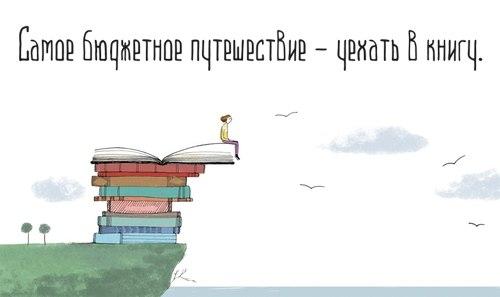 Уехать в ... книгу