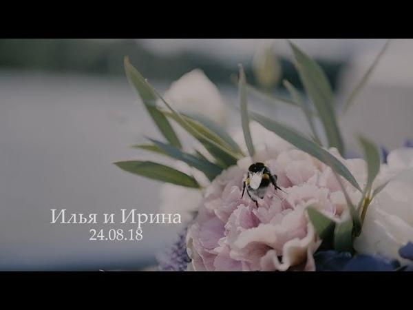 Свадебный ролик Ильи и Ирины 24.08.18